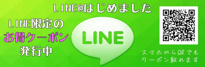 LINE@,素肌美エールのLINE、始めました