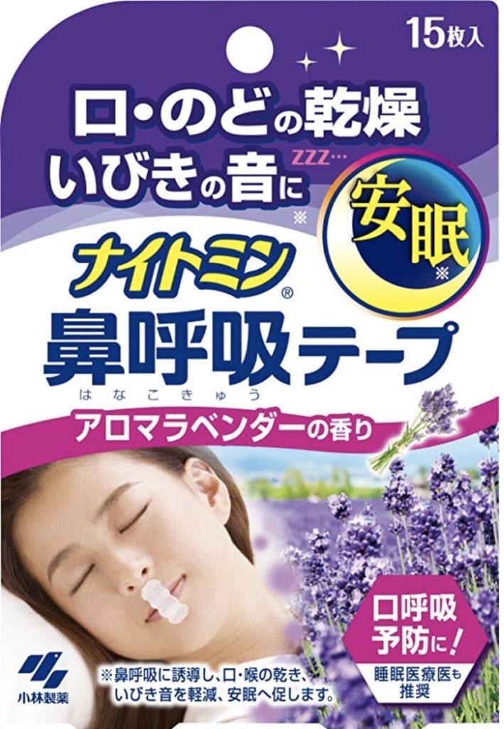 新型肺炎ウィルスを防ぐ鼻呼吸